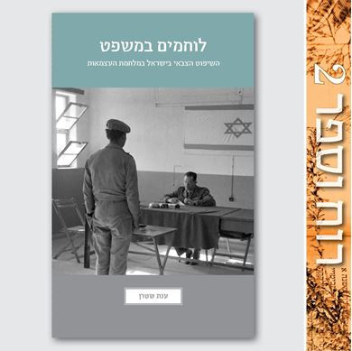Picture of לוחמים במשפט (1.7)